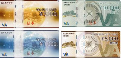 VJAギフトカードをリニューアル(三井住友カード/VJA)