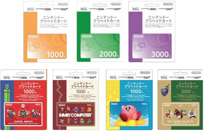 払い d プリペイド ニンテンドー カード