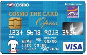 ザ カード オーパス コスモ