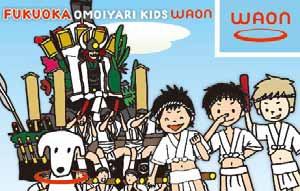 「FUKUOKA OMOIYARI KIDS WAON」(出典:イオンのプレスリリース)