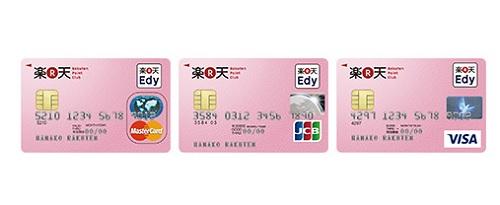 ピンク カード 楽天