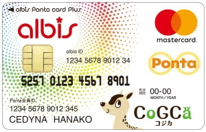 マイナ コジカ ポイント カード
