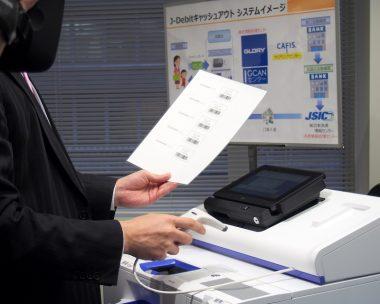 いよいよ日本でJ-Debit「キャッシュアウトサービス」が解禁へ、買い物ついでに店舗レジで現金引き出し