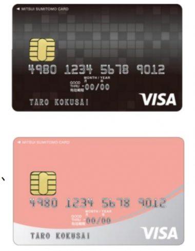 三井住友visaカード とは