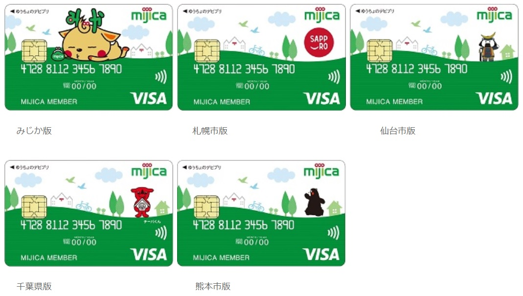 ゆうちょ visa デビット カード