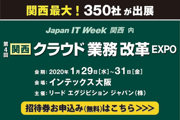 IT20関西_TIプランニング様_600×400