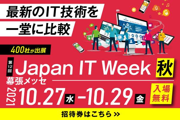 JapanITWeek_600×400_総合03