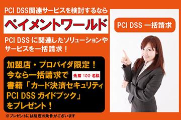 paymentworld_v02