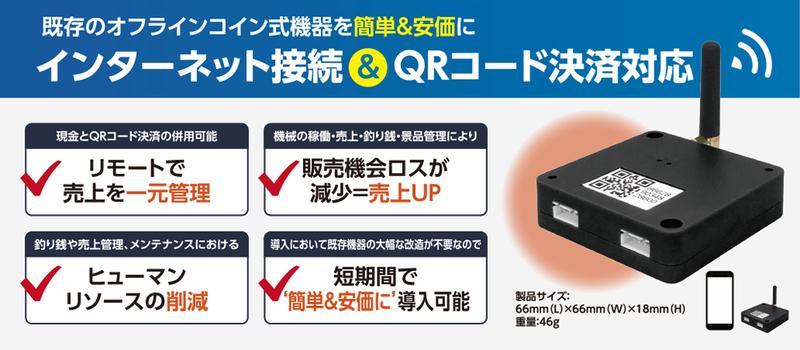 IoTプラットフォーム「IoT Cube」/Pay BOX