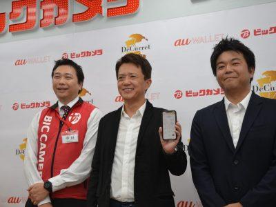 左からビックカメラの中川氏、ディーカレットの時田氏、KDDIの長野氏