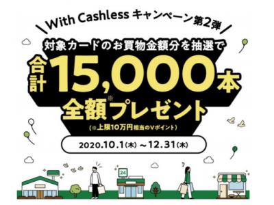 With Cashlessキャンペーン第2弾(三井住友カード)