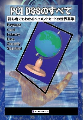 「PCI DSSのすべて~初心者でもわかるペイメントカードの世界基準~」(写真は表紙イメージです)