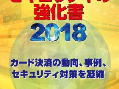 20180219kyokasho