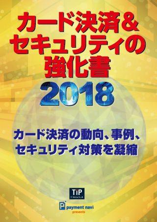2018hyoushi