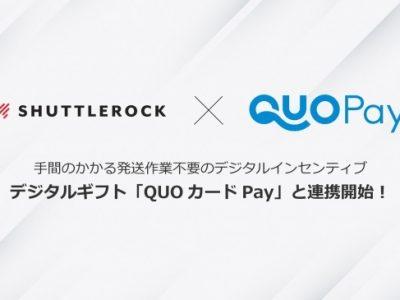 デジタルインセンティブ「QUOカードPay」と連携