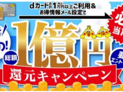 「d カード1万円ご利用で必ず当たる!総額1億円還元キャンペーン」(NTTドコモ)