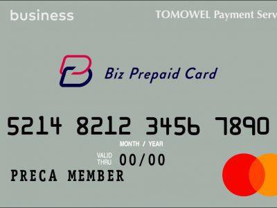 法人向けプリペイドカード「Bizプリカ」