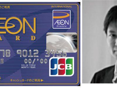 aeoncard1