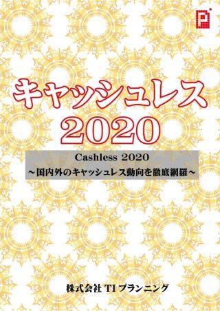 cashless2020