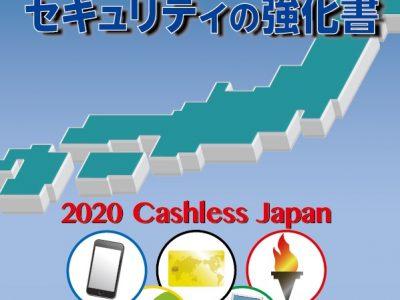 cashlessjapan1