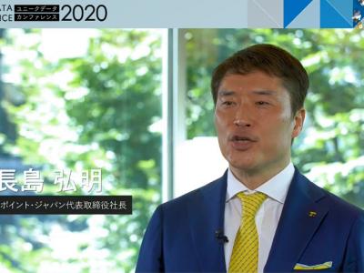 Tポイント・ジャパン 代表取締役社長 長島弘明氏