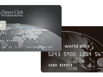 「ダイナースクラブプレミアムコンパニオンカード」サービス。ダイナースクラブプレミアムカードには、 Mastercardの最上位「ワールドエリート」のステータスを備えたTRUSTCLUBワールドエリートカードを年会費無料で自動付帯