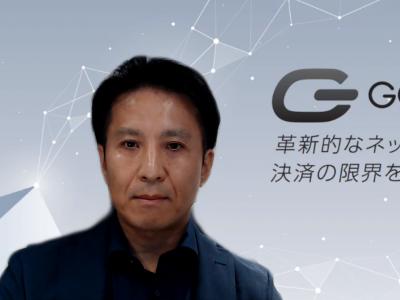 Global Open Network Japan株式会社 マーケティング部長 桑原 康史氏