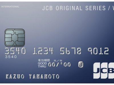 「JCB CARD W」