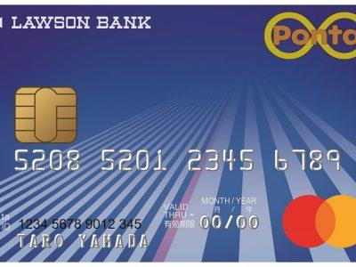 ローソン銀行のクレジットカード「ローソンPontaプラス」