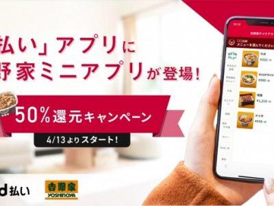 吉野家では、NTTドコモが提供するスマホ決済サービス「d払い®」のアプリから事前に注文・決済が可能な「吉野家ミニアプリ」を2020年4月6日から開始。5月10日までキャンペーンを実施している