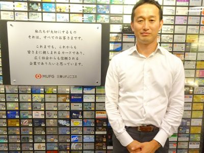 三菱UFJ ニコス オーソリ統括部 副部長 綾部栄次氏
