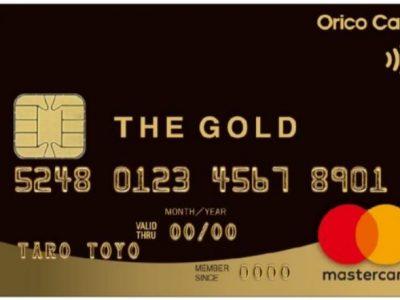 3 種類の電子マネーを搭載した新しいゴールドカード「Orico Card THE GOLD PRIME」。業界最高クラスの還元率を実現しているという
