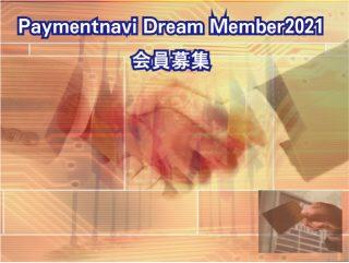 paymentnavidreammember2021