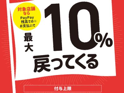 赤いデザインのポスターやのぼりを店舗に掲出(市川市/PayPay)