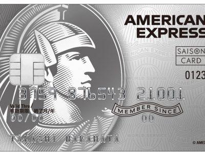 「セゾンプラチナ・アメリカン・エキスプレス・カード」
