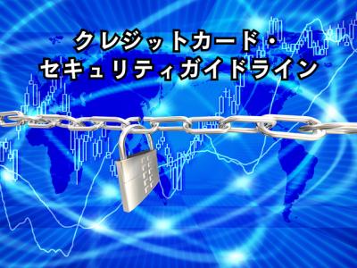 securityguide