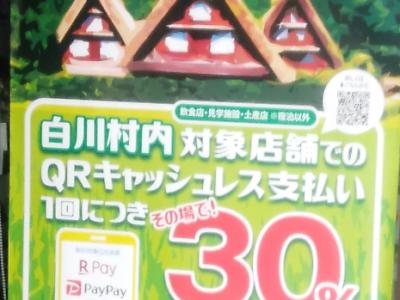 shirakawamura2