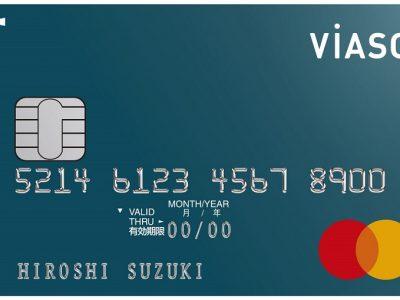 「VIASOカード」スタンダードデザイン
