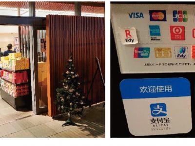 (図表18)羽田国際空港のVIA 加盟店