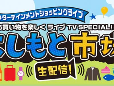 「ライブTV」ではよしもと興業とコラボ(出典:KDDI公式リリース)