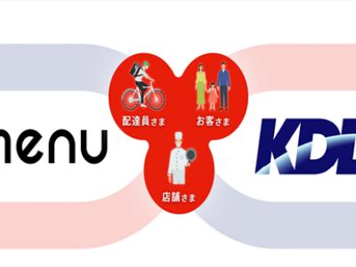 両社経済圏の連携により新たな価値創出を狙う(出典:KDDIニュースリリース)