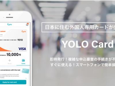 YOLO JAPANは「日本人と外国人が共存する新しい日本を作る」ことの実現に取り組みに取り組む